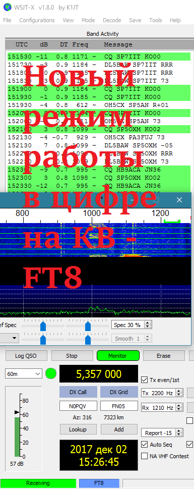 Новый режим работы в цифре на КВ - FT8 :: 